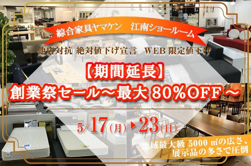 【期間延長】創業祭セール~最大80%OFF~