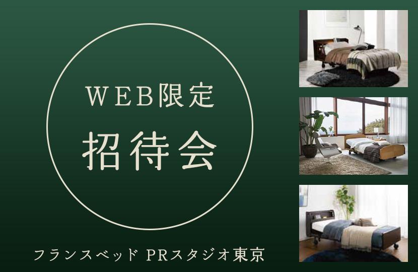 フランスベッド WEB限定招待会inPRスタジオ東京