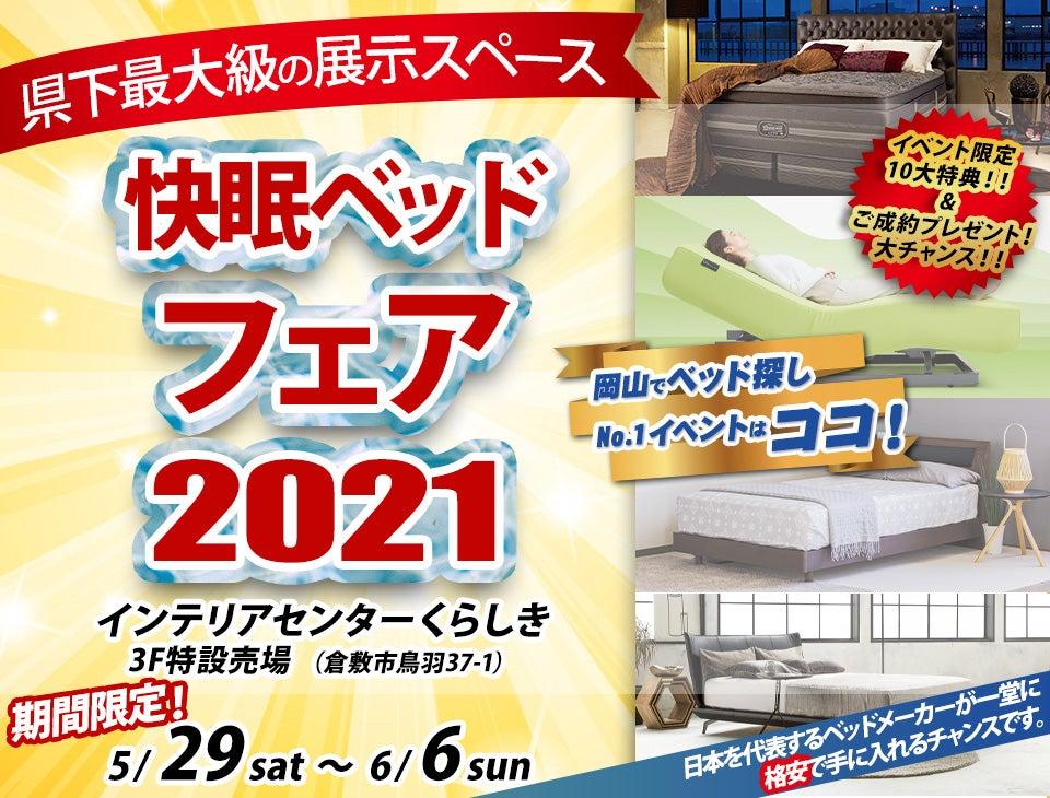 快眠ベッドフェア 2021