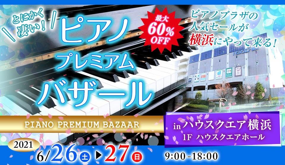 ピアノ プレミアムバザール in 横浜