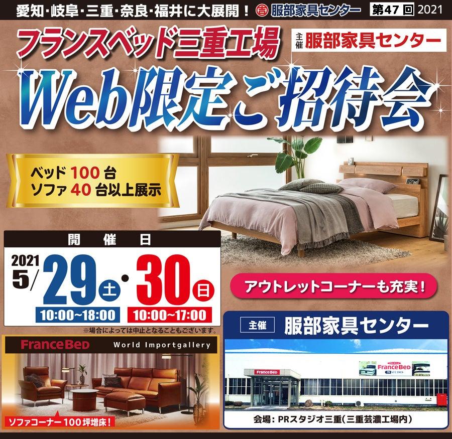 フランスベッド三重工場 Web限定ご招待会