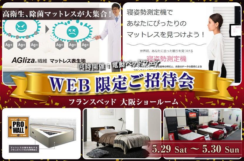 フランスベッド大阪ショールーム   WEB限定ご招待会