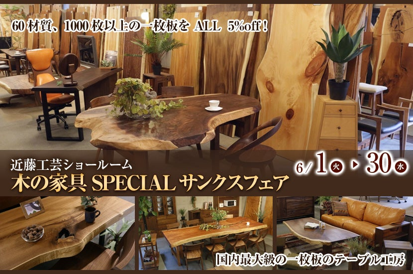 木の家具SPECIALサンクスフェア