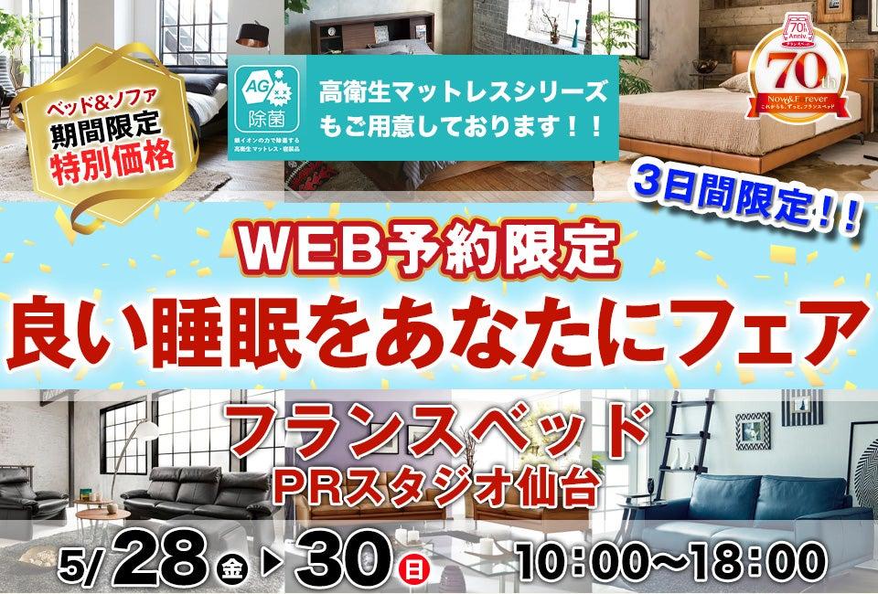 WEB予約限定 良い睡眠をあなたにフェア 3日間限定 フランスベッドPRスタジオ 仙台