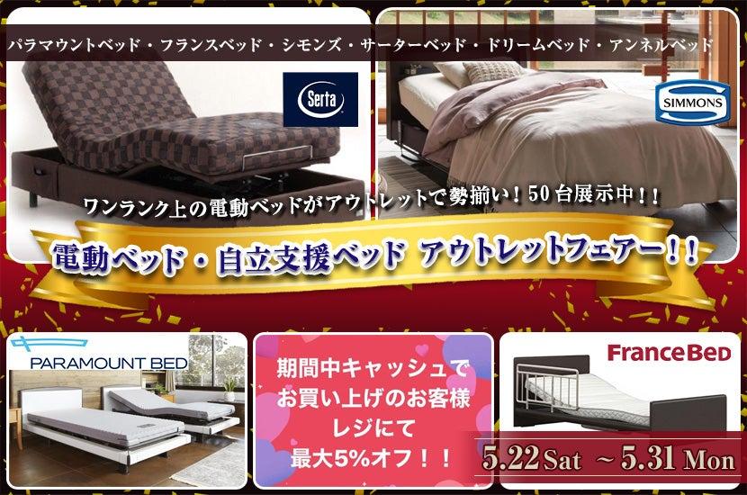 電動ベッド・自立支援ベッド  アウトレットフェアー!!