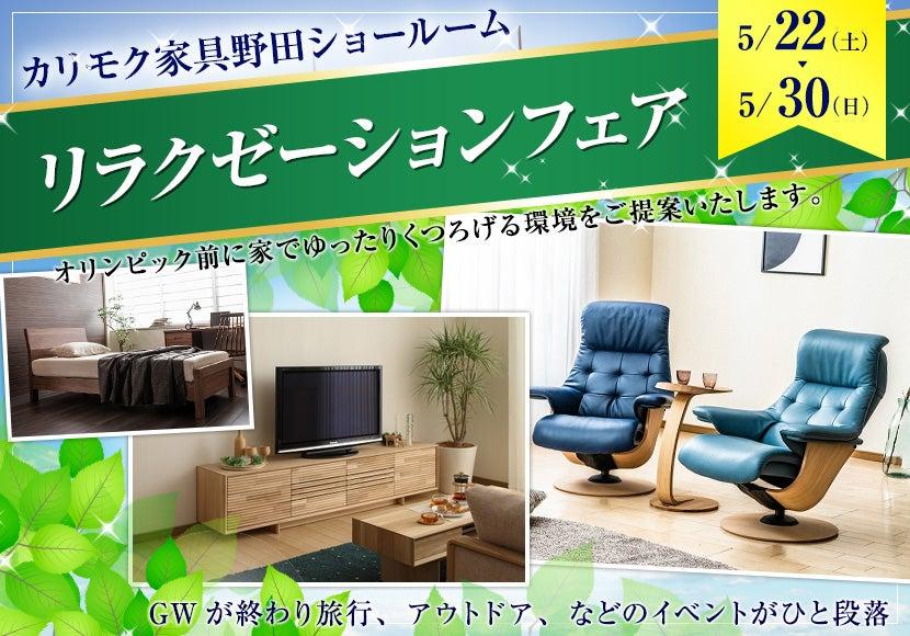 カリモク家具  リラクゼーションフェア