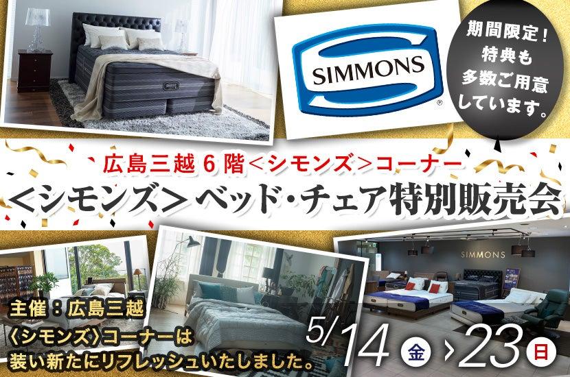 <シモンズ>ベッド・チェア特別販売会