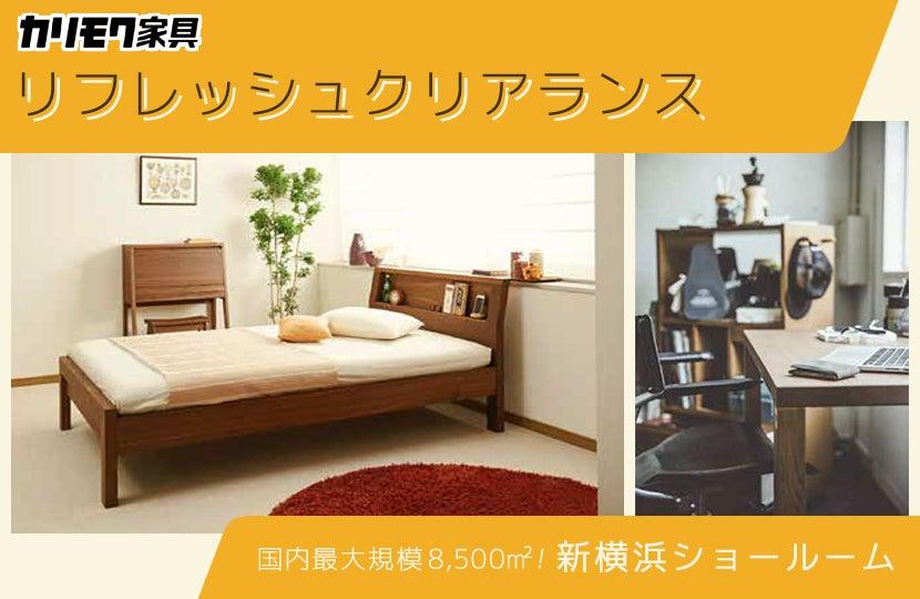 カリモク家具 リフレッシュクリアランスin新横浜