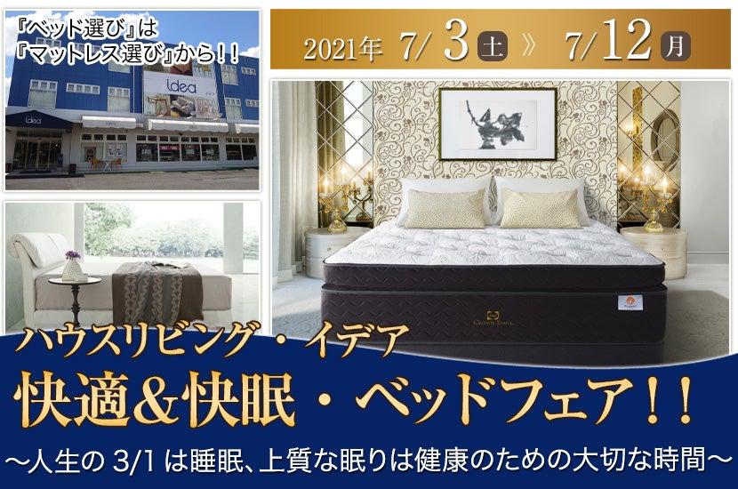 快適&快眠・ベッドフェア!!