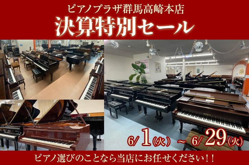 決算特別セール  in ピアノプラザ群馬