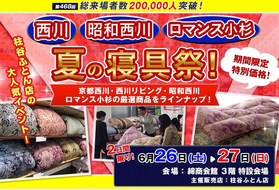 西川ふとん 夏の寝具祭 in 東京