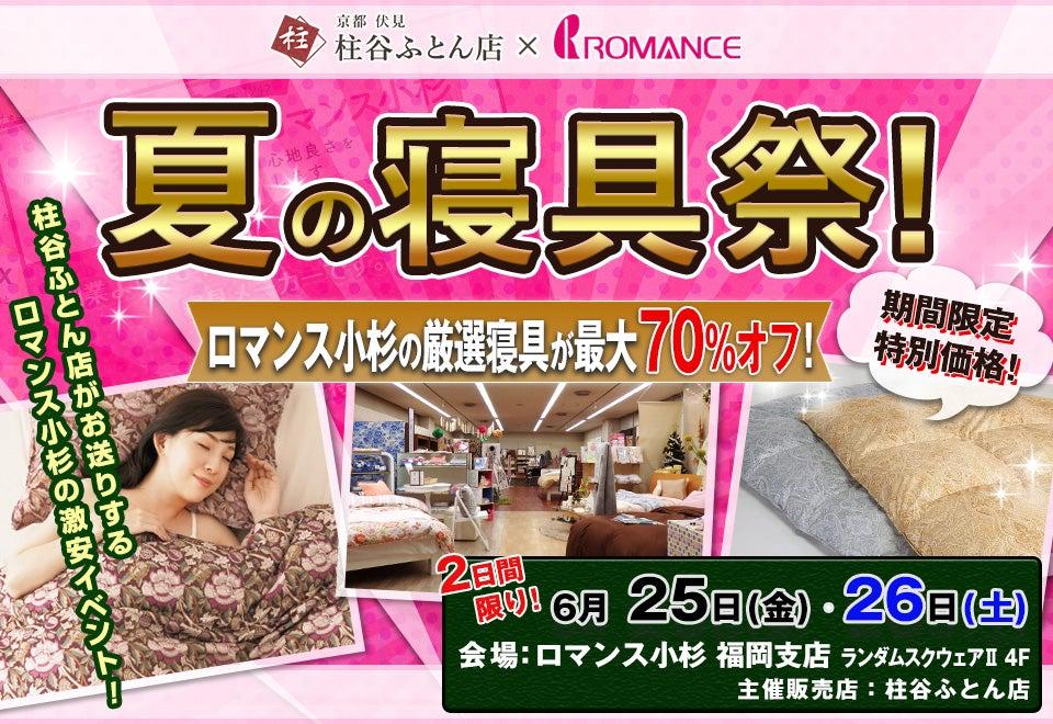 ロマンス小杉 夏の寝具祭