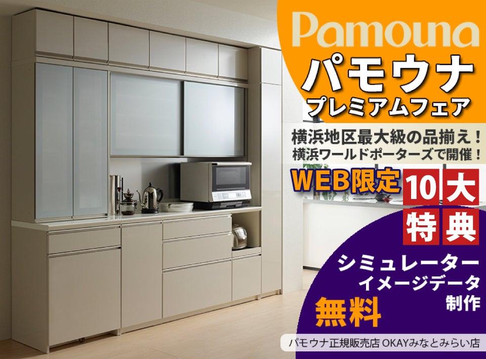 【WEB限定特典!】パモウナ プレミアムフェア  横浜地区最大級の品揃え!