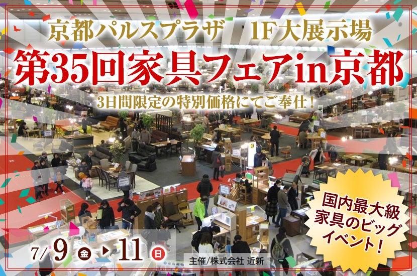 第35回家具フェアin京都