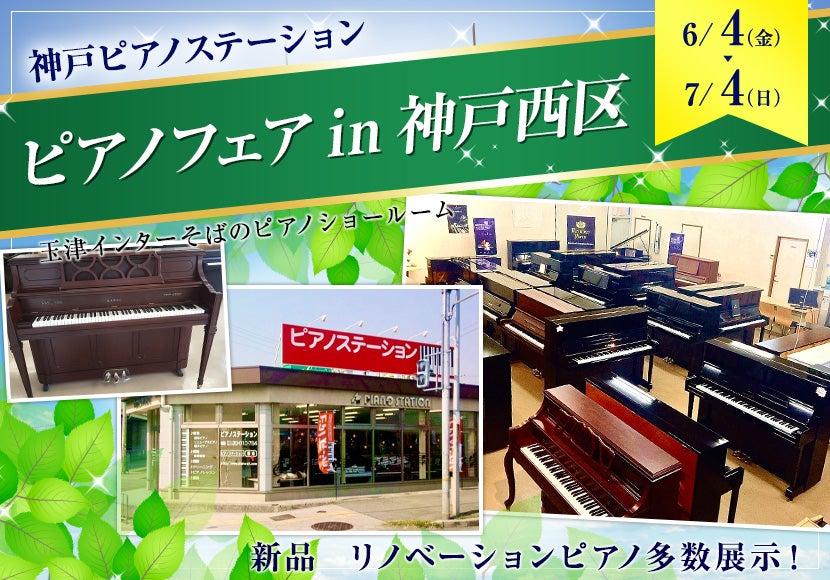 ピアノフェアin神戸西区