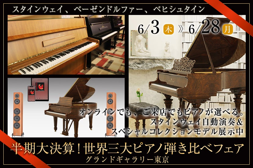 半期大決算!世界三大ピアノ弾き比べフェア