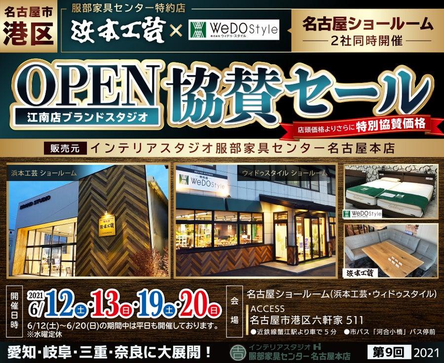 浜本工芸&ウィドゥ・スタイル名古屋ショールームにて『江南店ブランドスタジオOPEN協賛セール』開催