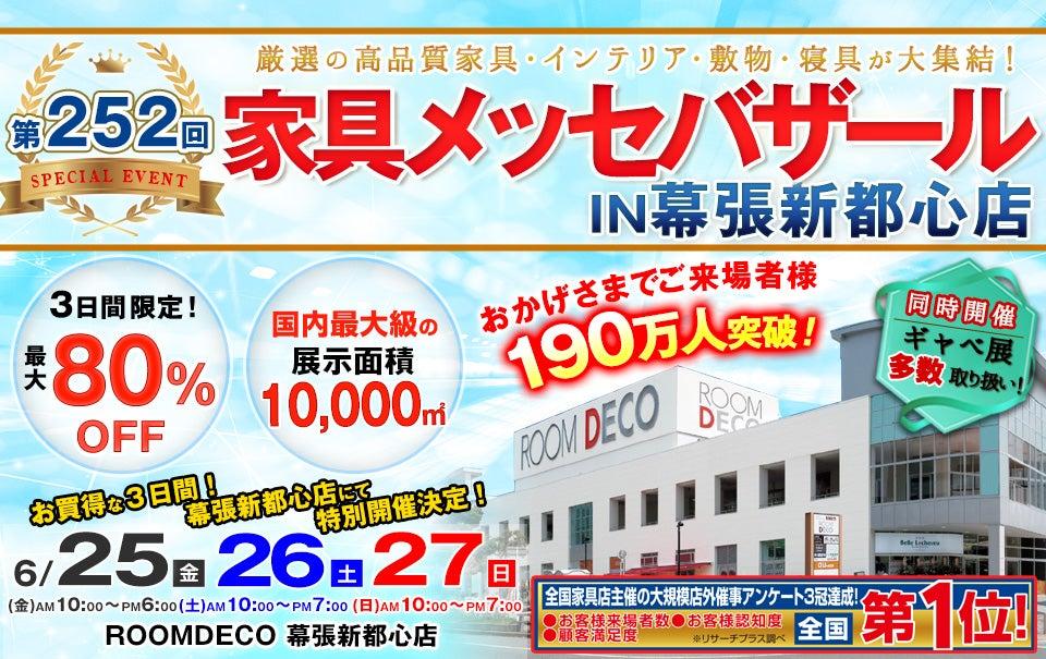 家具メッセバザール in ROOM DECO 幕張新都心店