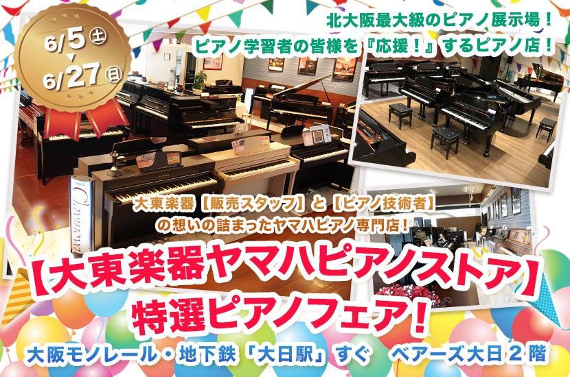 【大東楽器ヤマハピアノストア】特選ピアノフェア!