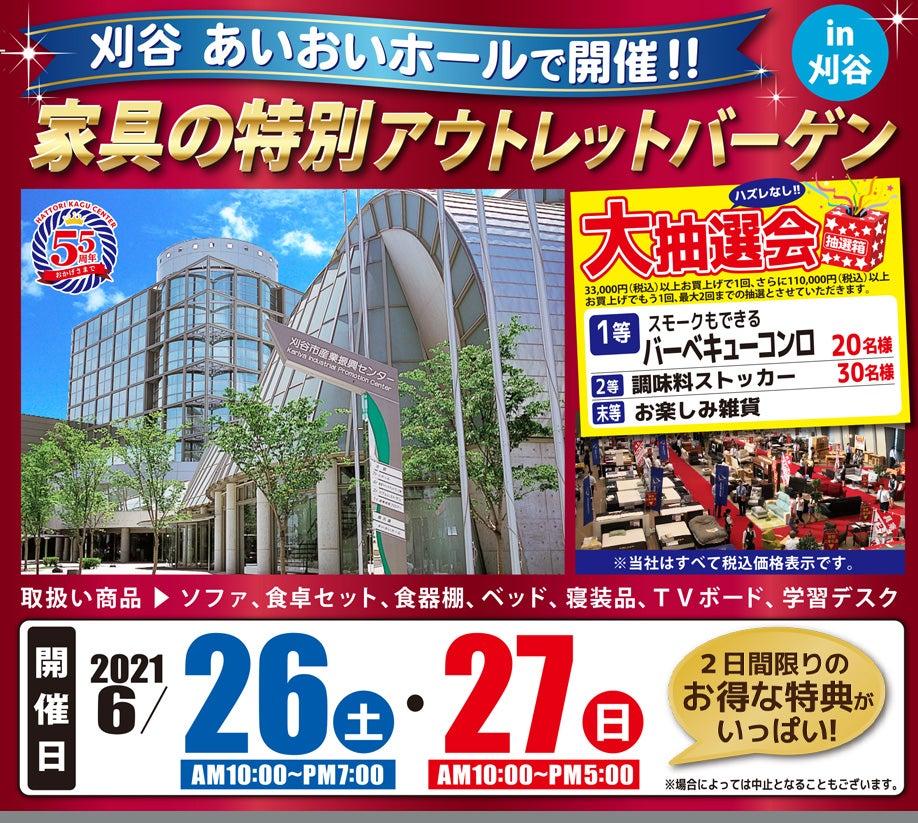 第23回 家具の特別アウトレットバーゲン in 刈谷市 あいおいホール