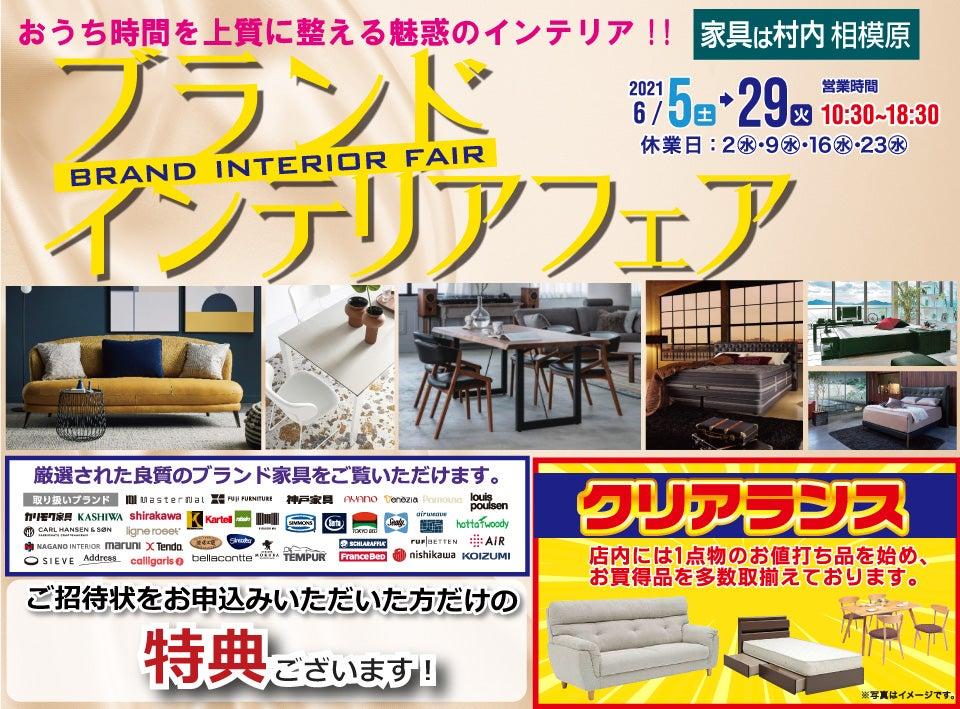 家具は村内 相模原  ブランドインテリアフェア