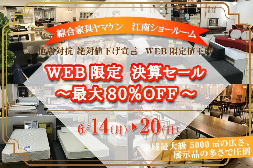 WEB限定 決算セール~最大80%OFF~