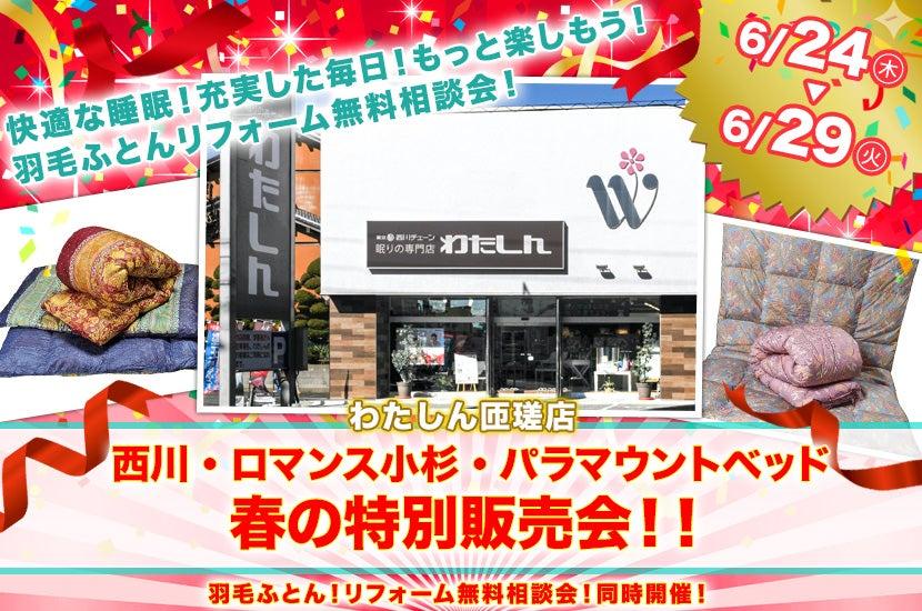 西川・ロマンス小杉・パラマウントベッド  春の特別販売会!!