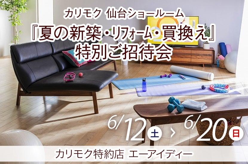 カリモク仙台ショールーム『夏の新築・リフォーム・買換え』特別ご招待会