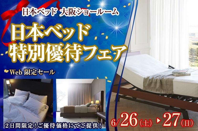 日本ベッド特別優待フェア