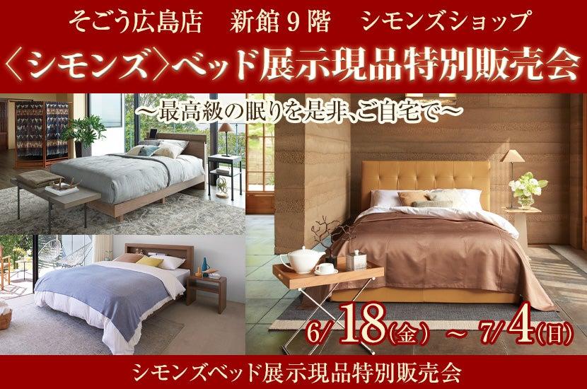 〈シモンズ〉ベッド展示現品特別販売会