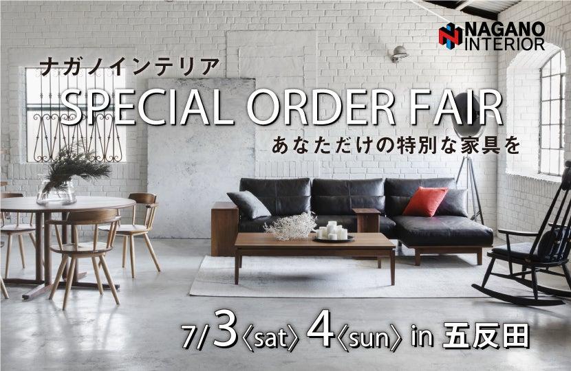 ナガノインテリア あなただけの特別な家具を...スペシャルオーダーフェアin五反田