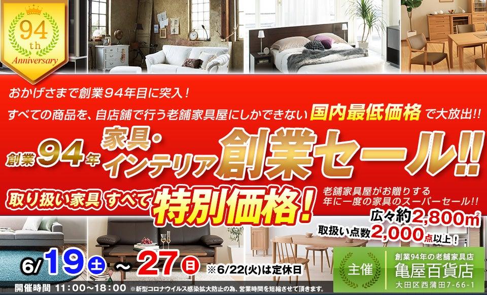 創業94年 家具・インテリア「創業セール」