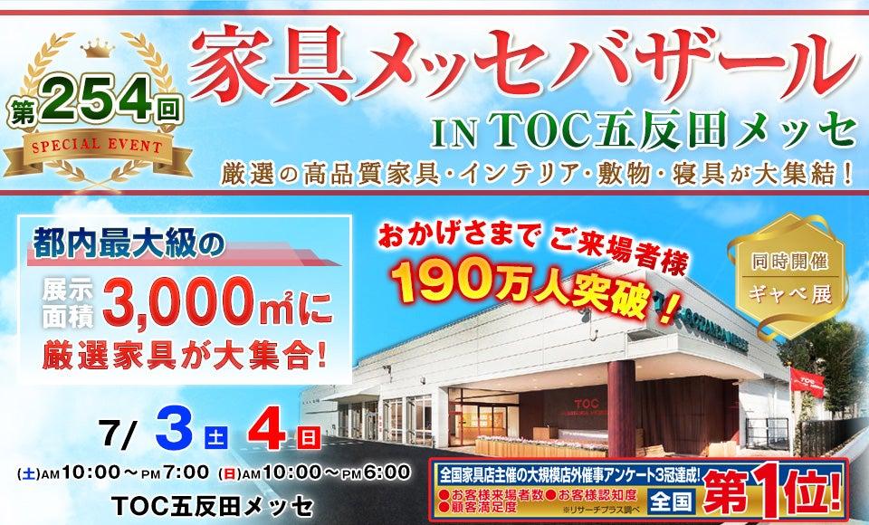 家具メッセバザール in TOC五反田メッセ