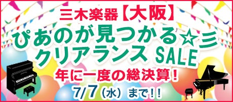 年に一度の総決算!「ぴあのが見つかる☆彡クリアランスSALE」