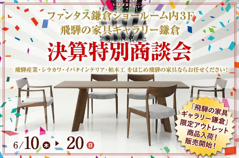 「飛騨の家具ギャラリー鎌倉」決算特別商談会