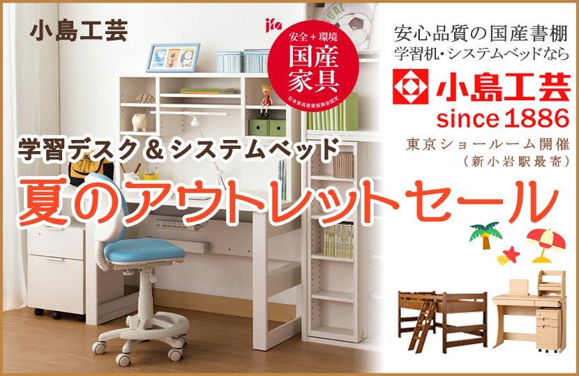 小島工芸  システムベッド&学習デスクフェアin東京ショールーム