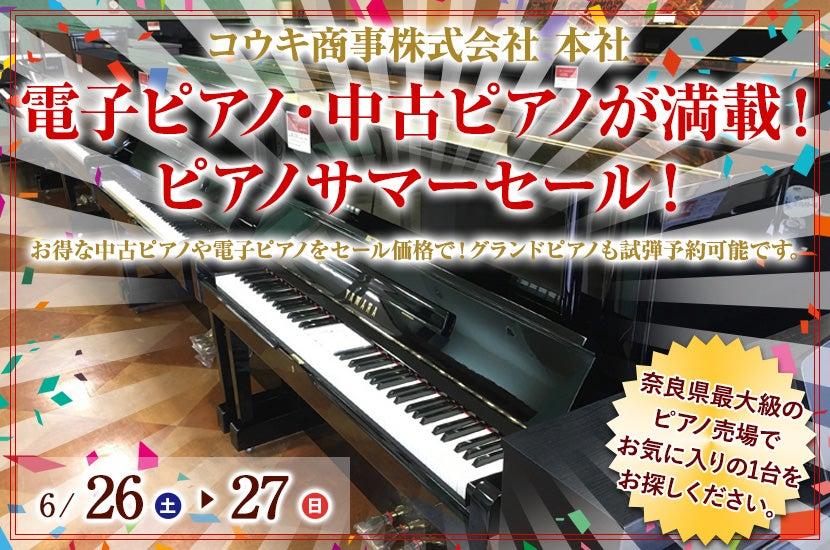 電子ピアノ・中古ピアノが満載!  ピアノサマーセール!