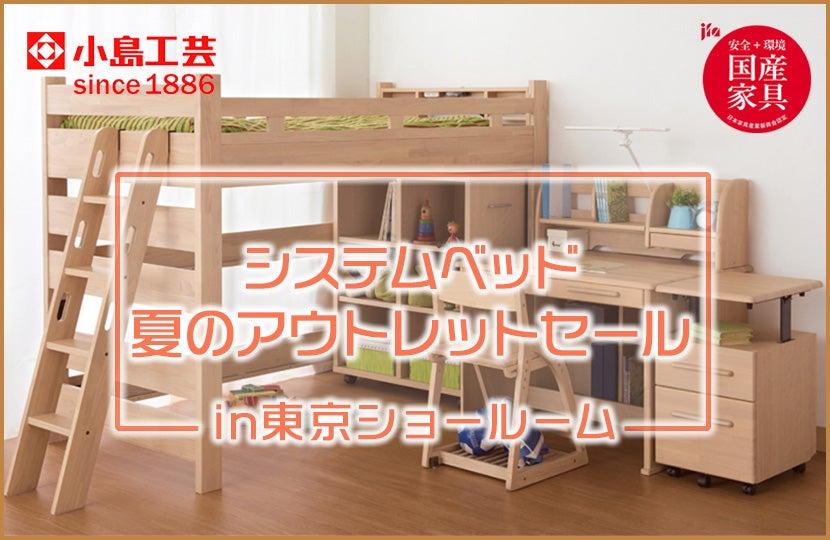 小島工芸 システムベッド 夏のアウトレットセールn東京ショールーム