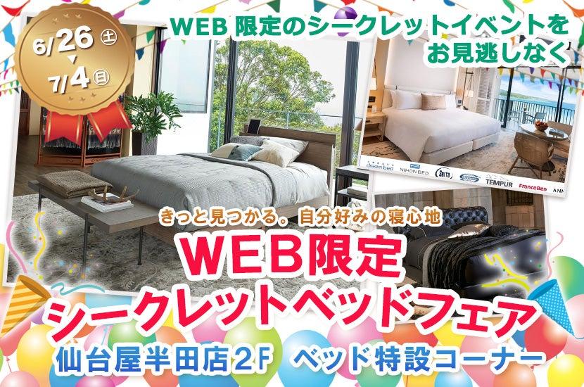 WEB限定シークレットベッドフェア    主催:仙台屋半田店