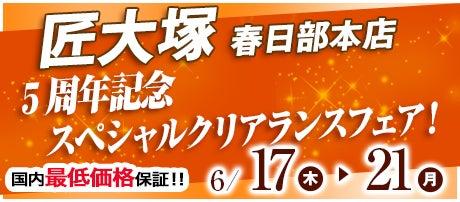 5周年記念 スペシャルクリアランスフェア!