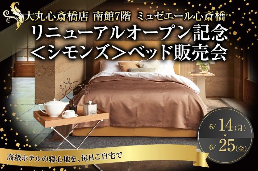 リニューアルオープン記念 <シモンズ>ベッド販売会