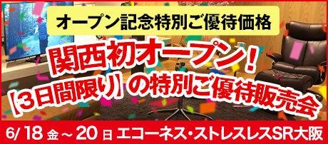 関西初オープン!ストレスレスショールーム大阪【3日間限り】の特別ご優待販売会