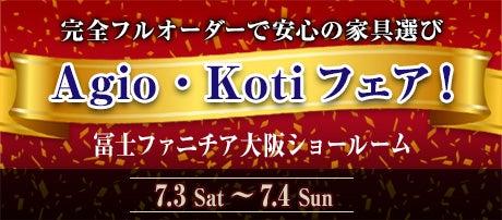 Agio・Kotiフェア!