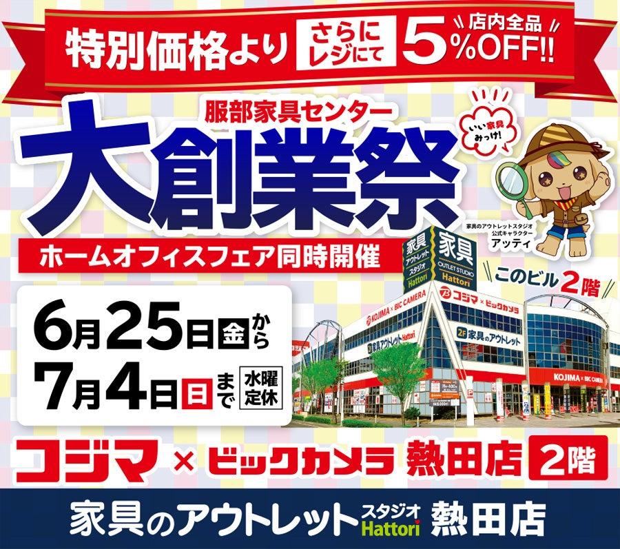 家具のアウトレットスタジオ Hattori 熱田店 大創業祭&ホームオフィスフェア