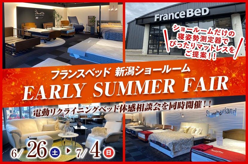 フランスベッド新潟ショールーム  EARLY SUMMER FAIR