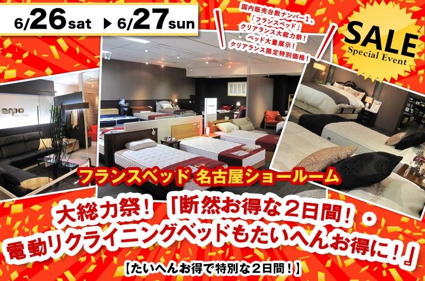 フランスベッド名古屋ショールーム  大総力祭!『断然お得な2日間!・電動リクライニングベッドもたいへんお得に!』