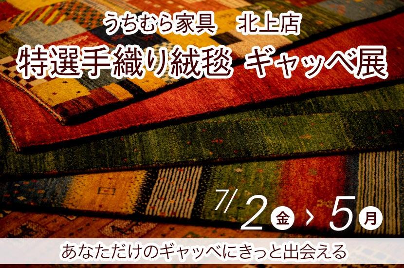 特選手織り絨毯  ギャッベ展