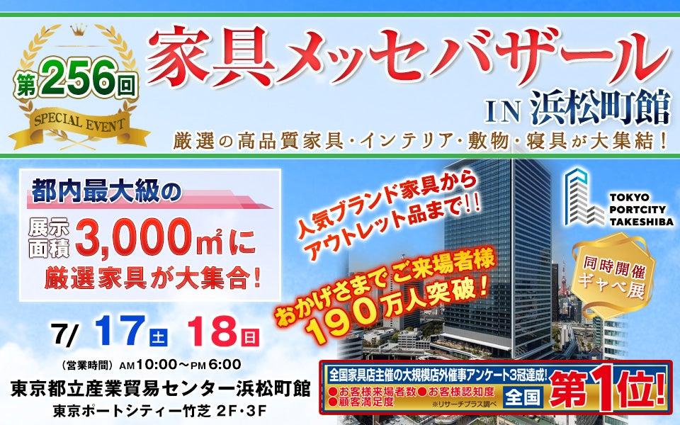家具メッセバザール in 浜松町館