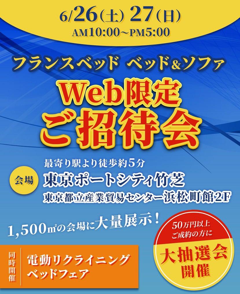 フランスベッド ベッド&ソファWeb限定ご招待会in浜松町