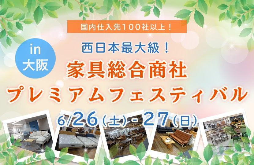 西日本最大級!家具総合商社プレミアムフェスティバルin大阪